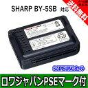 ●定形外送料無料●シャープ BY-5SB 互換 バッテリー 長時間稼動 持続時間44%アップ SHARP EC-SX520 EC-SX320 EC-SX310 EC-SX210 【SAMUSUNGセル】【 ロワジャパンPSEマーク 】