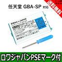 ●定形外送料無料●『任天堂/ニンテンドー』Advance S...