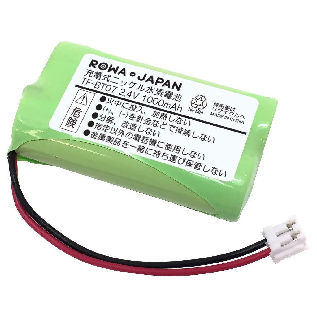 ●定形外送料無料●『パイオニア』コードレスホン 子機用 充電池 【TF-BT07/FEX1048/FEX1049】 電話機用 バッテリー