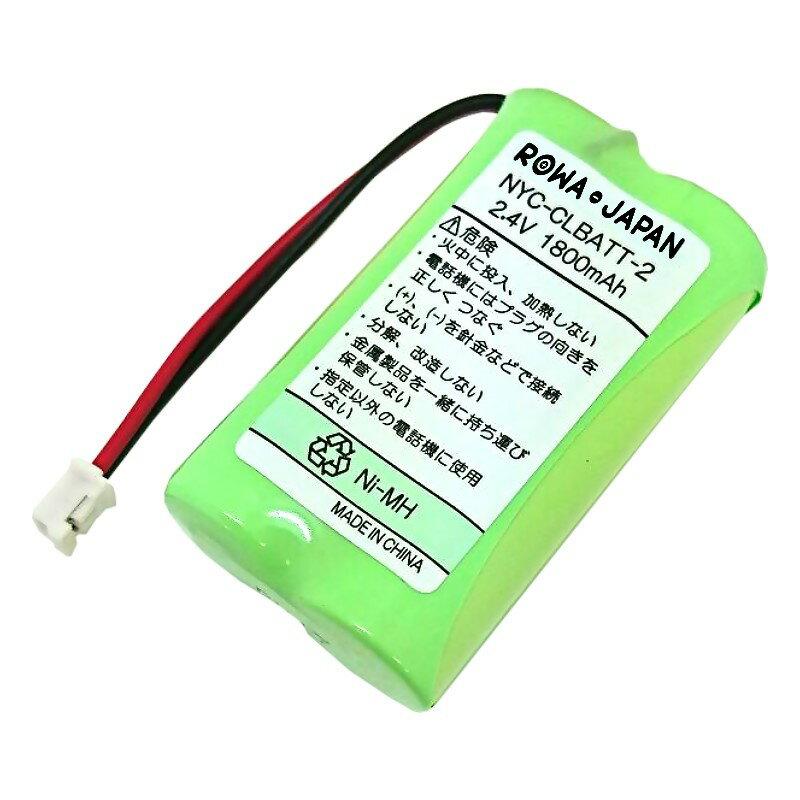 ●定形外送料無料●【大容量バッテリ1800mAh 通話時間UP】『NYC/ナカヨ』コードレスホン 子機用 充電池 【NYC-CLBATT-2】 電話機用 バッテリー