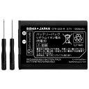 【1500mAh】ニンテンドー2DS [FTR-001] / Newニンテンドー2DS LL [JAN-001] 互換 バッテリー