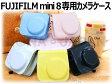 ●定形外送料無料●『FUJIFILM/富士フィルム』インスタント チェキ instax mini 8 8s 専用 カメラケース【4色】(OLK-MINI8)
