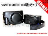 ●定形外送料無料●『SONY/ソニー』 DSC-RX100、DSC-RX100II、DSC-RX100III、RX100M4 専用カメラケース(ブラック)