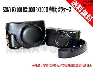 ●定形外送料無料●『SONY/ソニー』Cyber-shot DSC-RX100 シリーズ DSC-RX100M4 DSC-RX100M5 専用 カメラケース 【ブラック】【ロワジャパン】