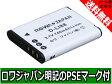 ●定形外送料無料●『PENTAX/ペンタックス』D-LI88 互換 バッテリー 【ロワジャパン社名明記のPSEマーク付】