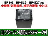 ●定形外●【全機種/純正充電器/残量表示--全対応】『CANON/キャノン』IVIS HF BP-827 対応 バッテリー【ロワジャパン社名PSEマーク付】