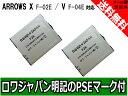 ●定形外送料無料●【2個セット】『NTT DOCOMO/ドコモ』F28 互換 バッテリー 【ロワジャパン社名明記のPSEマーク付】