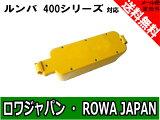 ●定形外●『iRobot/アイロボット』ルンバ・レッド/ディスカバリー/スケジューラー互換バッテリー