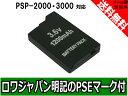 ●定形外送料無料●『SONY/ソニー』PSP-S110 互換 バッテリー(1200mAh)【ロワジャ
