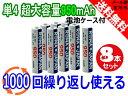 ●定形外送料無料●『ROWA/ロワ』【ロワ独売!!/1000回充電可能】エネループを超える 超大容量950mAh ニッケル水素 単4形充電池 8本セット