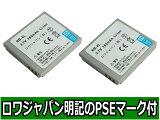 ●定形外●【2個セット】『CANON/キヤノン』NB-4L 互換 バッテリー 【ロワジャパン社名明記のPSEマーク付】