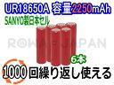 ●定形外送料無料●【6本セット】【サンヨー製日本セル/1000回充電可能】『SANYO/三洋電機』UR18650A 容量 2250mAh リチウムイオンバッテリー 円筒形 充電池
