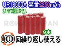 ●定形外送料無料●【9本セット】【サンヨー製日本セル/1000回充電可能】『SANYO/三洋電機』UR18650A 容量 2250mAh リチウムイオンバッテリー 円筒形 充電池