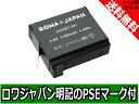 ●定形外送料無料●『GoPro』HERO4 用 AHDBT-401 互換 バッテリー 【ロワジャパン社名明記のPSEマーク付】