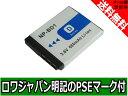 ●定形外送料無料●『SONY/ソニー』NP-BD1 互換 バッテリー 【ロワジャパン社名明記のPSEマーク付】