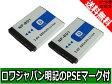 ●定形外送料無料●【2個セット】『SONY/ソニー』NP-BD1 互換 バッテリー 【ロワジャパン社名明記のPSEマーク付】