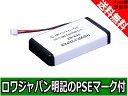 ●定形外送料無料●『NTT』コードレス 子機用充電池 【CT-デンチパック-069】【ロワジャパン社名明記のPSEマーク付】