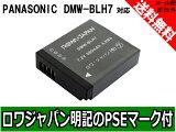 ●定形外●『PANASONIC/パナソニック』DMW-BLH7 互換バッテリー