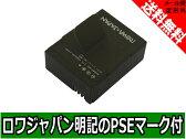 ●定形外送料無料●『GoPro/ゴープロ』AHDBT-302 互換 バッテリー 【ロワジャパン社名明記のPSEマーク付】