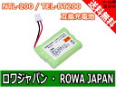 ●定形外送料無料(SANYO)コードレスホン子機 充電池【NTL-200/TEL-BT200】対応