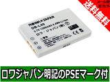 ●定形外●『SANYO/三洋電機』DB-L40 互換 バッテリー 【ロワジャパン社名明記のPSEマーク付】