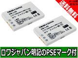●定形外●【2個セット】『SANYO/三洋電機』DB-L40 互換 バッテリー 【ロワジャパン社名明記のPSEマーク付】