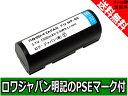 ●定形外送料無料●『FUJIFILM/富士フイルム』NP-80 互換 バッテリー 【ロワジャパン社名明記のPSEマーク付】