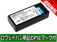 ●定形外送料無料●『SONY/ソニー』NP-FC10 NP-FC11 互換 バッテリー 【ロワジャパン社名明記のPSEマーク付】