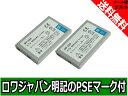 ●定形外送料無料●【2個セット】『MINOLTA/ミノルタ』NP-200 互換 バッテリー 【ロワジャパン社名明記のPSEマーク付】