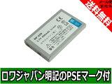 ●定形外●『MINOLTA/ミノルタ』NP-200 互換バッテリー【ロワジャパン社名明記のPSEマーク付】