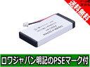 ●定形外送料無料●【増量】『日本電気/NEC』コードレス 子機用充電池 【PS5C-01】【ロワジャパン社名明記のPSEマーク付】