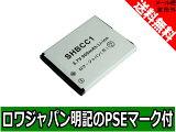 ●定形外●【増量】『SoftBank/ソフトバンク』SHBCC1 互換バッテリー【ロワジャパン社名明記のPSEマーク付】