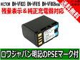 ●定形外送料無料●【増量】【残量表示 純正充電器対応】『JVC/日本ビクター』BN-VF823 互換 バッテリー 【ロワジャパン社名明記のPSEマーク付】