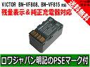 ●定形外送料無料●【増量】【残量表示&純正充電器対応】 『JVC/日本ビクター』BN-VF815/BN-VF808/BN-VF823 互換バッテリー【ロワジャパン社名明記のPSEマーク付】