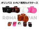 ●定形外送料無料●『Olympus/オリンパス』E-PL7 専用 カメラケース CS-45B【5色】(OLK-EPL7)