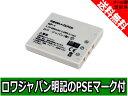 ●定形外送料無料●『MINOLTA/ミノルタ』NP-1 互換 バッテリー 【ロワジャパン社名明記のPSEマーク付】