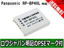 ●定形外送料無料●『Panasonic/パナソニック』RP-BP40L 互換 バッテリー 【ロワジャパン社名明記のPSEマーク付】