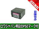 ●定形外送料無料●【増量】【日本セル】『Panasonic/パナソニック』VW-VBD55 CGR-D54S CGP-D54S CGA-D54SE 1H CGA-D54SE 1B CGA-D54SE C..