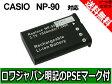 ●定形外送料無料●『CASIO/カシオ』NP-90互換バッテリー【ロワジャパン社名明記のPSEマーク付】