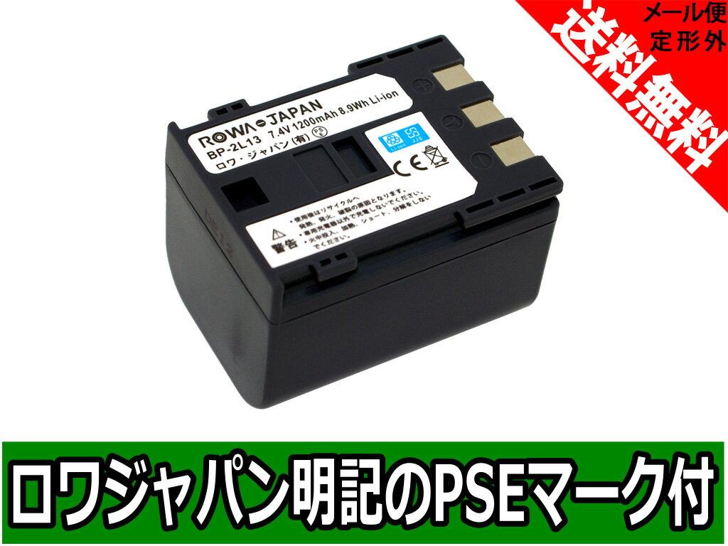 ●定形外送料無料●『CANON/キヤノン』BP-2L13 互換 バッテリー 【ロワジャパン社名明記のPSEマーク付】