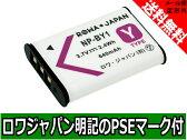●定形外送料無料●『SONY/ソニー』NP-BY1 互換 バッテリー 【ロワジャパン社名明記のPSEマーク付】