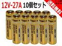 ●定形外送料無料●【10個入り】12V 27A アルカリ 乾電池 カーアラーム リモコン A27/G27A/PG27A/MN27/CA22/L828/EL812 互換
