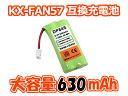 ●定形外送料無料●『Panasonic/パナソニック』コードレスホン 子機用 KX-PD101DL の KX-FAN57 充電池電話機用 バッテリー