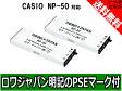 ●定形外送料無料●【2個セット】『CASIO/カシオ』NP-50 互換 バッテリー 【ロワジャパン社名明記のPSEマーク付】