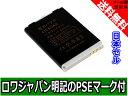 エーユー バッテリー ロワジャパン