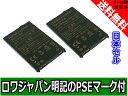 ●定形外送料無料●【2個セット】【日本セル】『DoCoMo/ドコモ』SH11 互換バッテリー【ロワジャパン社名明記のPSEマーク付】