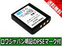 ●定形外送料無料●『SANYO/三洋電機』DS8330 互換 バッテリー 【ロワジャパン社名明記のPSEマーク付】