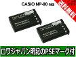 ●定形外送料無料●【2個セット】『CASIO/カシオ』NP-90互換バッテリー【ロワジャパン社名明記のPSEマーク付】