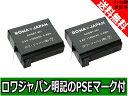 ●定形外送料無料●【2個セット】『GoPro』HERO4 用 AHDBT-401 互換バッテリー 【ロワジャパン社名明記のPSEマーク付】