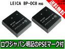 ●定形外送料無料●【2個セット】『LEICA/ライカ』BP-DC8 BP-DC08 互換 バッテリー【ロワジャパン社名明記のPSEマーク付】